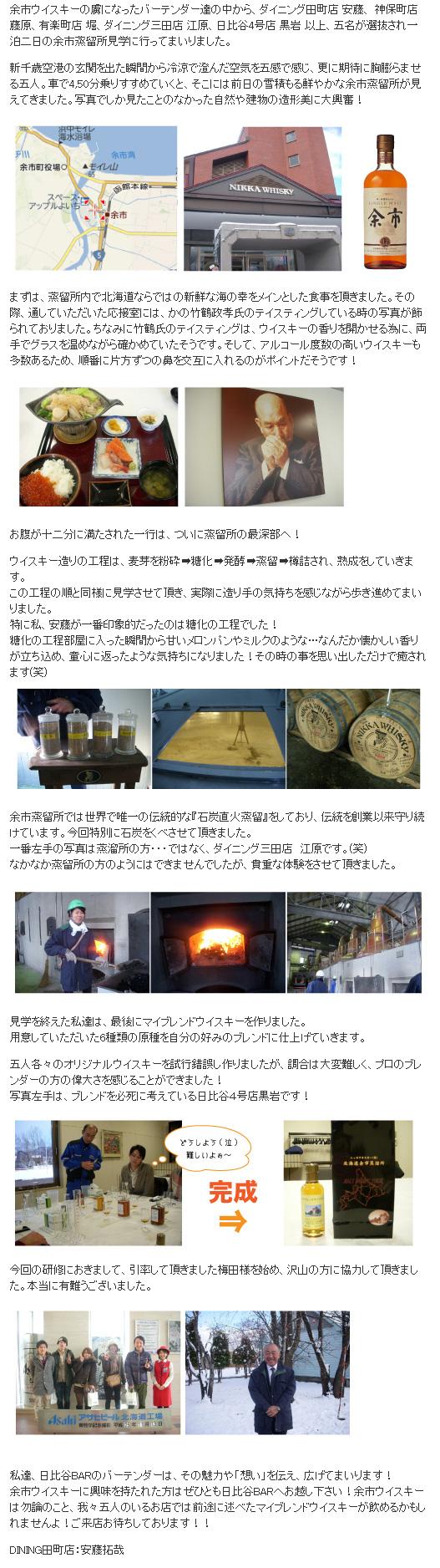 北海道余市蒸溜所研修