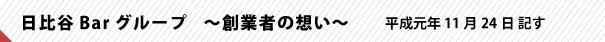 日比谷Barグループ 〜創業者の想い〜
