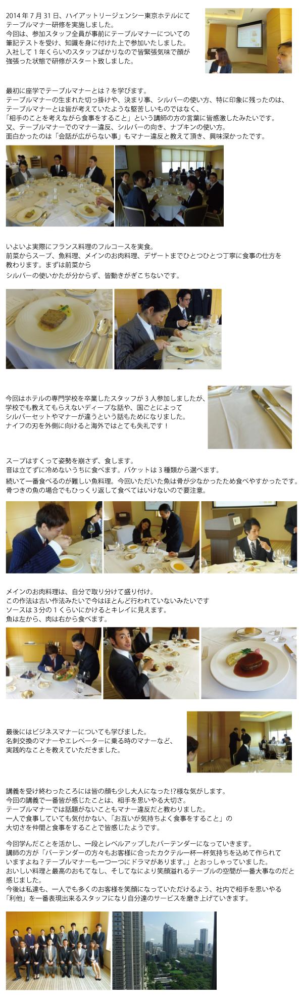 7回テーブルマナー