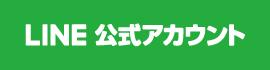 日比谷Bar LINEオフィシャルアカウント