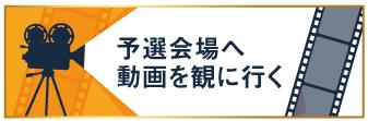 【日比谷Barカクテルコンペティション2020】予選 動画