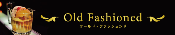 オールド・ファッションド