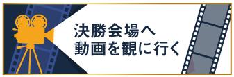 【日比谷Barカクテルコンペティション2020】決勝戦 動画